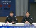省公安厅高速交警总队刘威谈交通违法检查