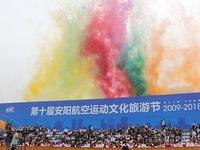 第十届安阳航空运动文化旅游节开幕式隆重举行