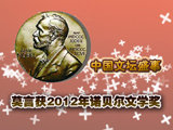 莫言获2012年诺贝尔文学奖