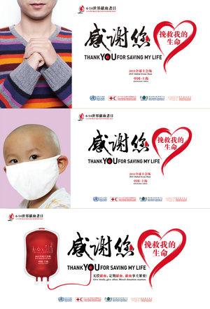 2015年世界献血者日主会场活动海报 标志正式发布