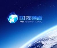 河南电视台国际频道简介