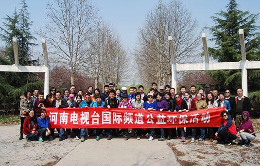 保护黄河保护母亲河—河南电视台国际频道在行动