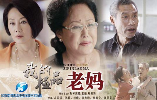 国际频道《故事中国》将播《我的极品老妈》