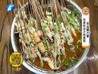 《香香美食》-幸运霸王餐 冷串吃出火热感受