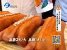 《香香美食》-舌尖上的河南 济源特色小吃麻糖