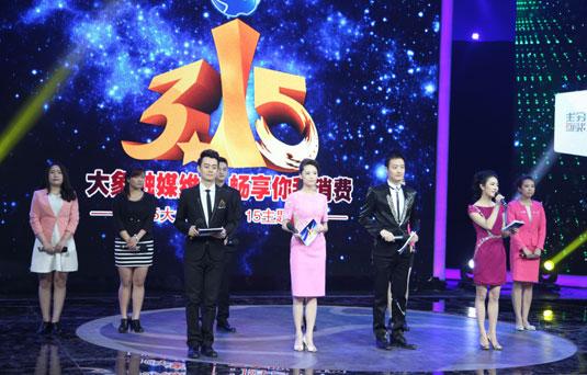 大象融媒3.15主题活动3月16日晚播出 6大媒体联合打造