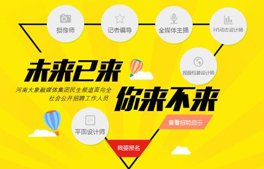 河南大象融媒体集团民生频道公开招聘