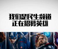 民生频道英雄招募宣传片