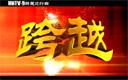 第9频道新闻栏目宣传片