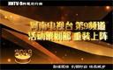 第9频道综艺类宣传片