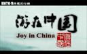 9频道游在中国栏目宣传片