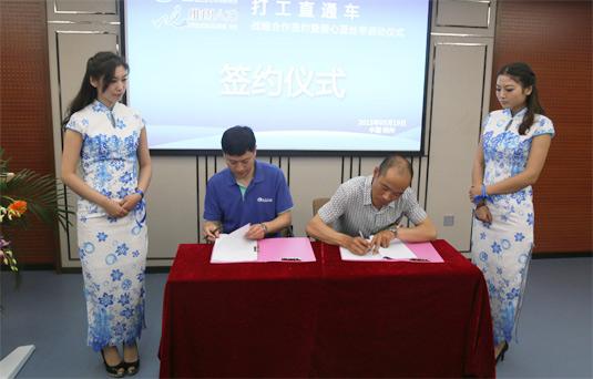 河南9频道《打工直通车》栏目战略合作签约仪式举行