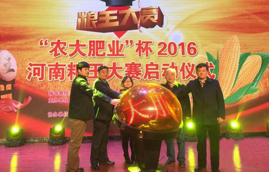 2016河南粮王大赛启动 最高奖金66666元