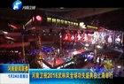 2016武林风全球功夫盛典在上海举行