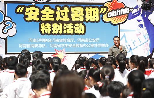 """河南卫视举办""""快乐过暑期,安全数第一""""系列活动"""