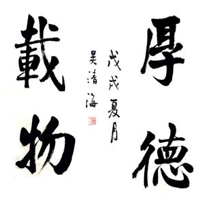 厚德载物-吴清海