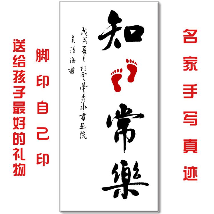 知足常乐-吴清海