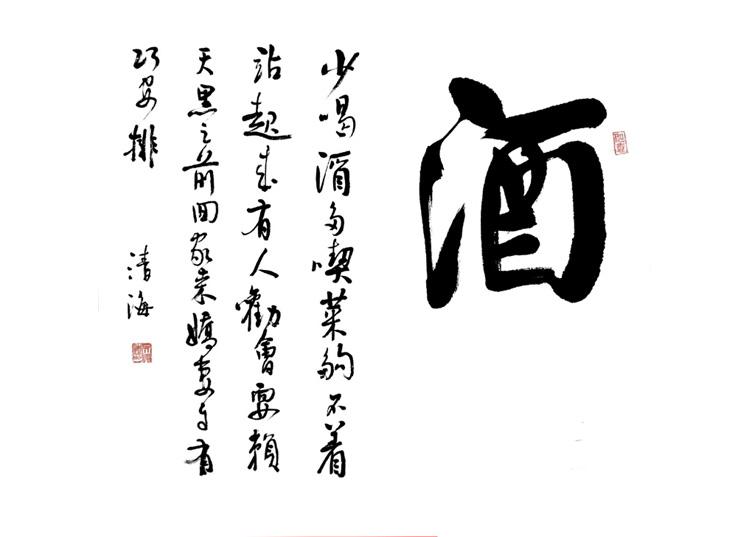 吴清海《酒》
