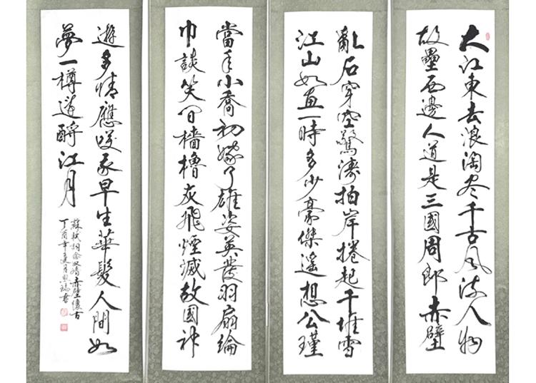 王熙瑞《念奴娇·赤壁怀古》