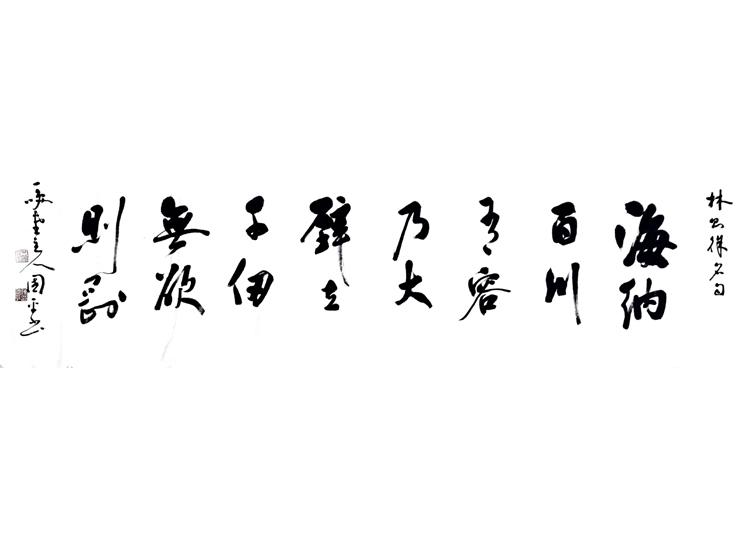 陈国平《林则徐名句》