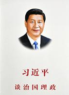 《习近平谈治国理政》
