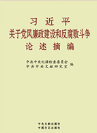 《习近平关于党风廉政建设和反腐败斗争论述摘编》