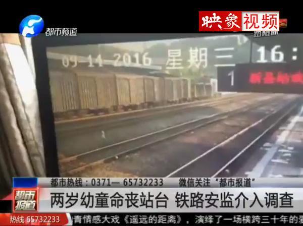 两岁幼童命丧新县火车站站台