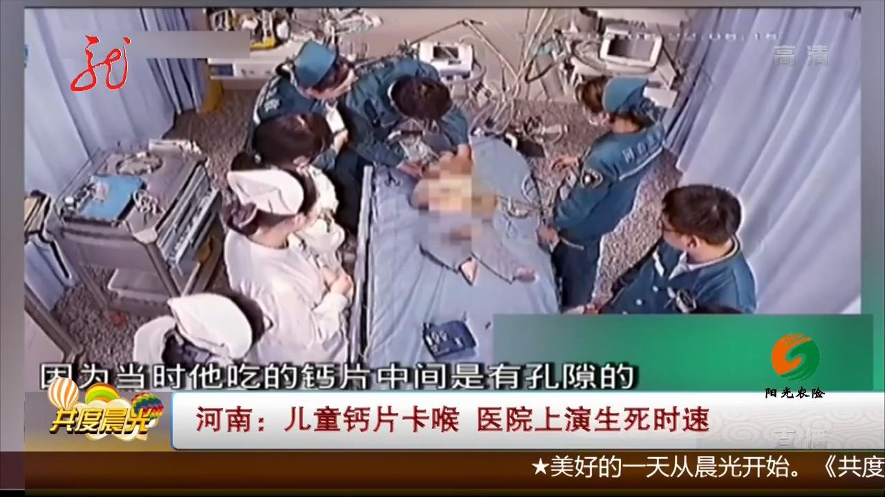 儿童钙片卡喉 医院紧急抢救