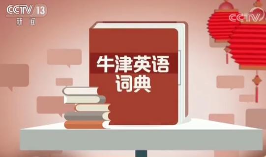 中为洋用 彰显中国经济影响力