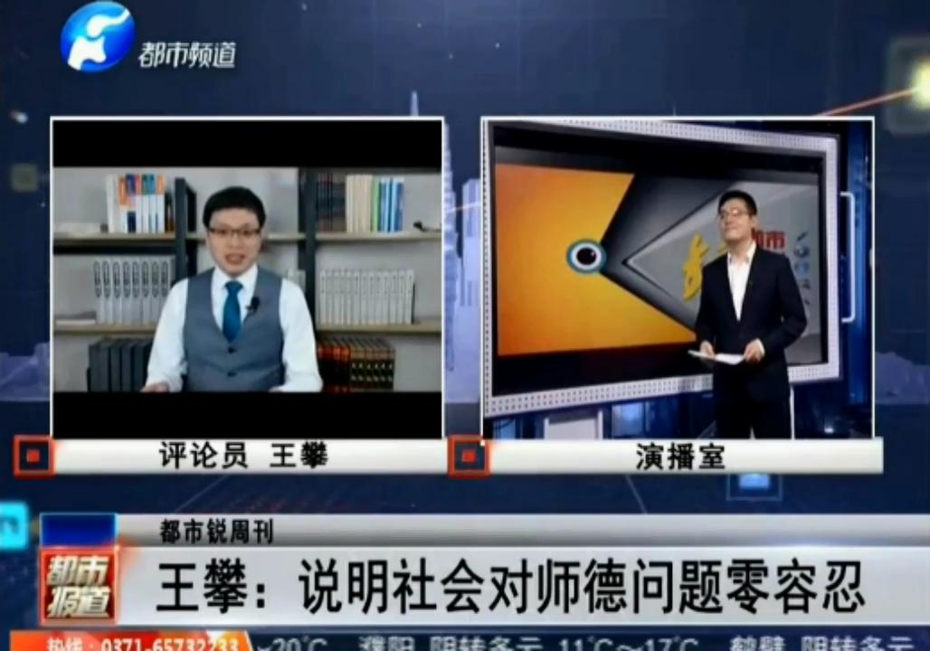 王攀:社会对师德问题零容忍